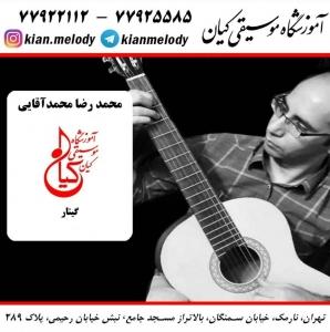 محمدرضا محمد آقایی