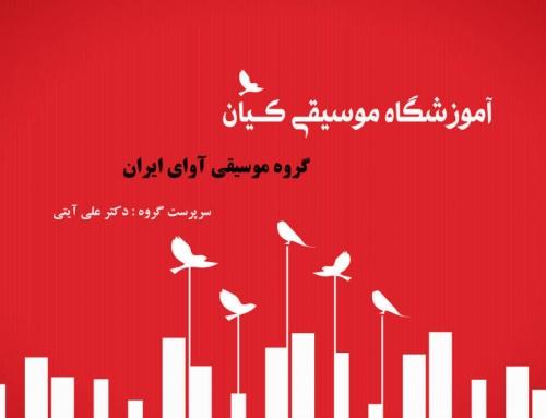 گروه آوای ایران